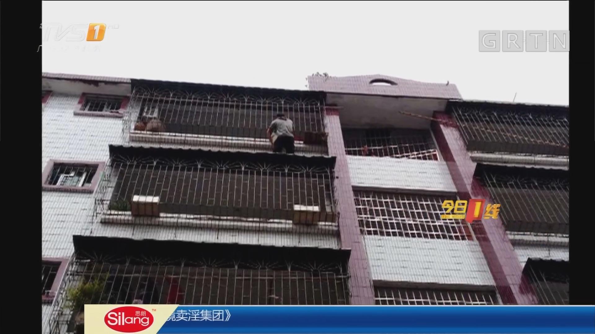 肇庆高要区:3岁男童悬挂6楼防盗网外 惊险救援