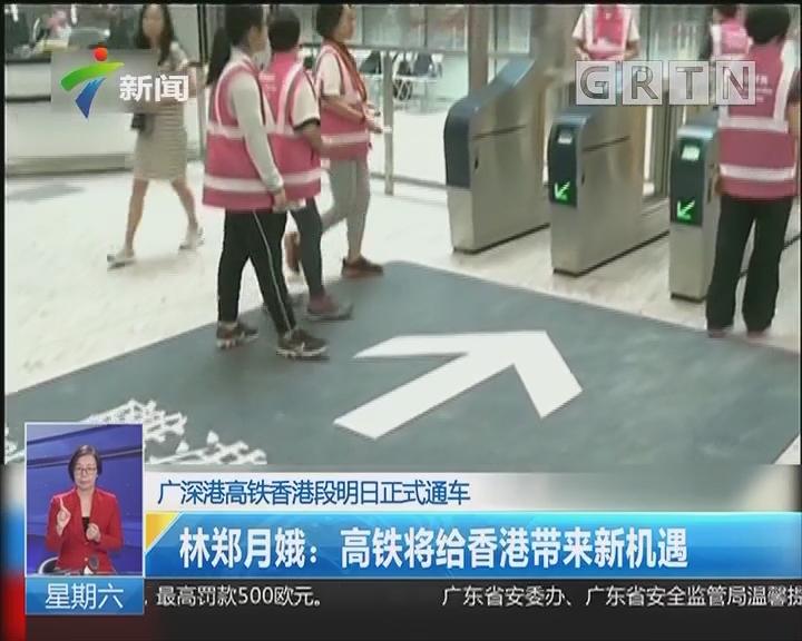 广深港高铁香港段明日正式通车 林郑月娥:高铁将给香港带来新机遇