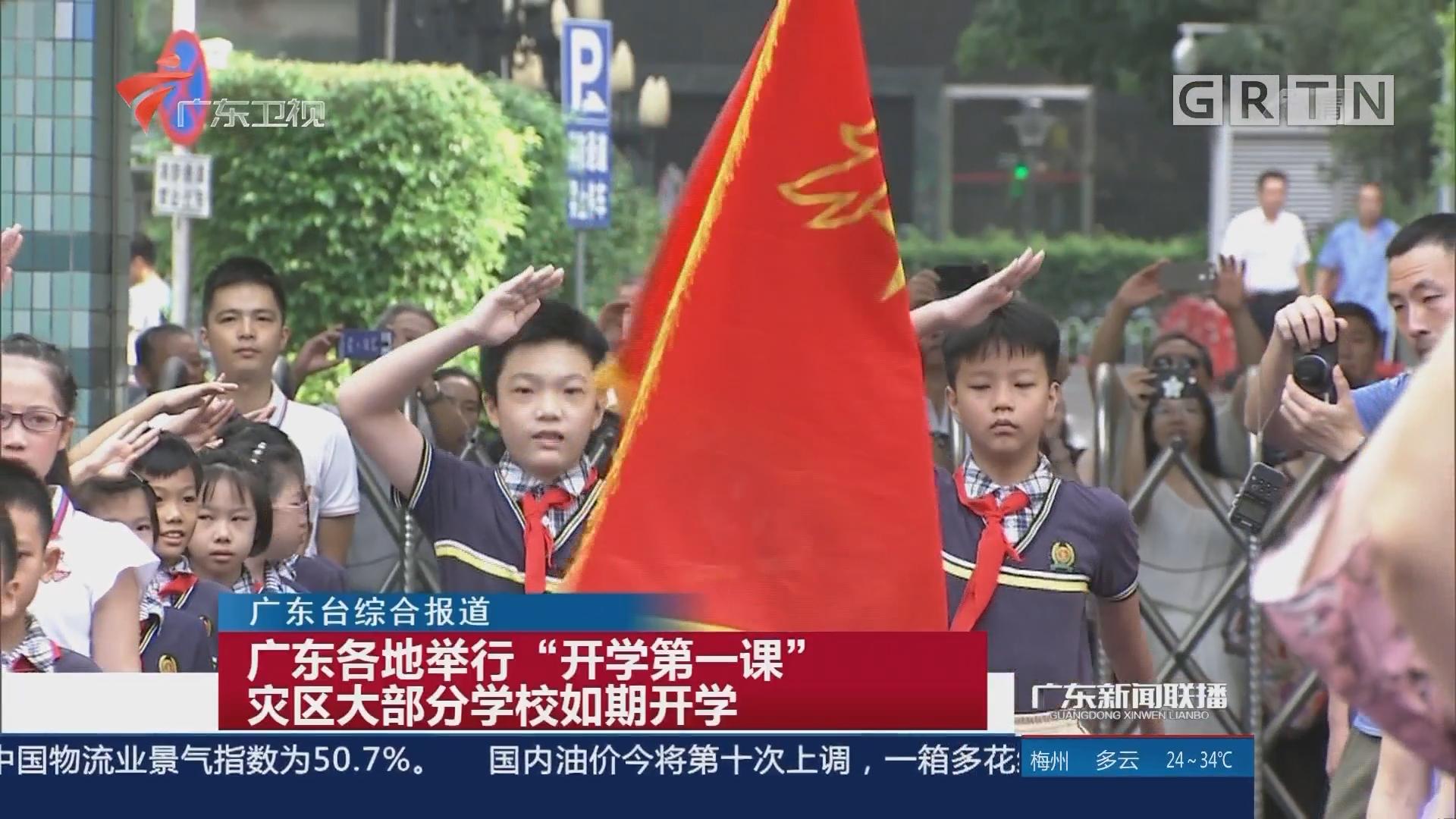 """广东各地举行""""开学第一课"""" 灾区大部分学校如期开学"""