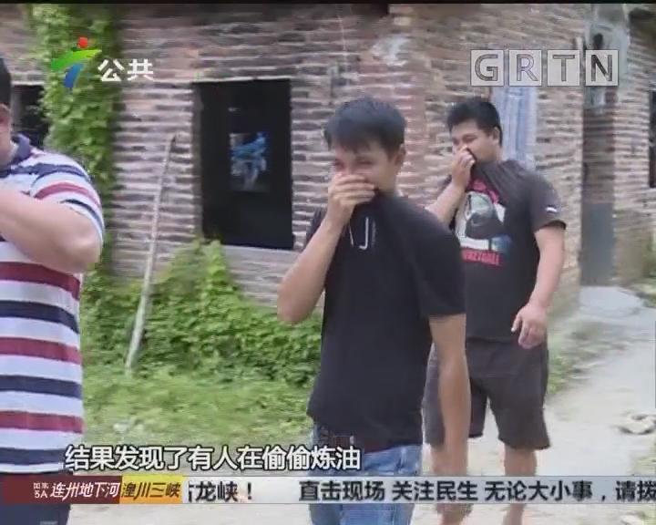 村民举报黑作坊 腐肉炼油臭气熏天