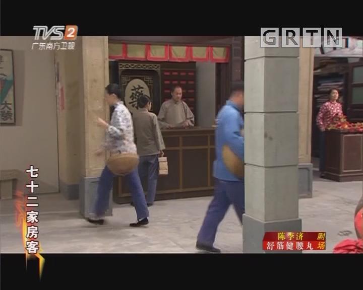 [2018-09-10]七十二家房客:街头儿女(下)