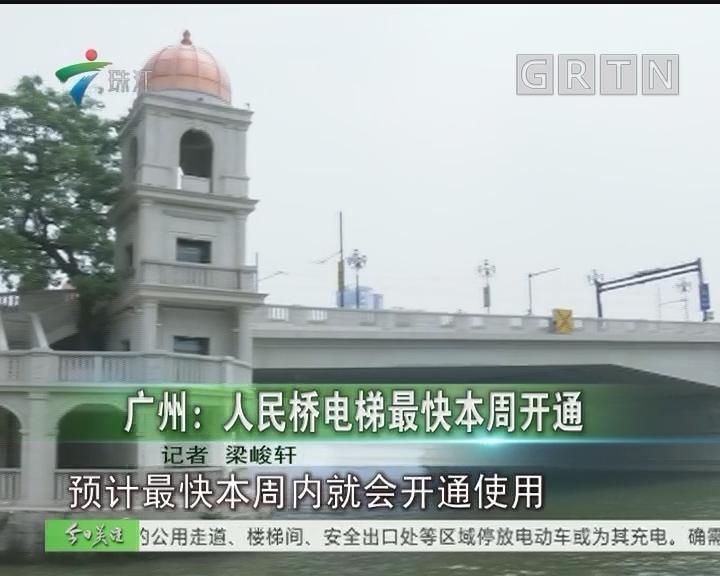 广州:人民桥电梯最快本周开通