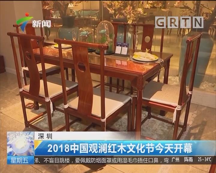 深圳:2018中国观澜红木文化节今天开幕