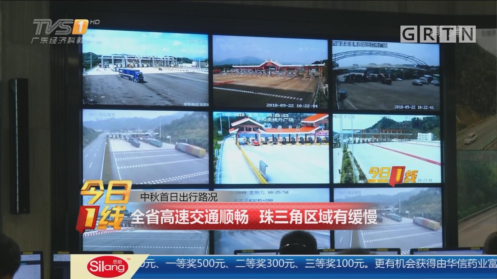 中秋首日出行路况:全省高速交通顺畅 珠三角区域有缓慢