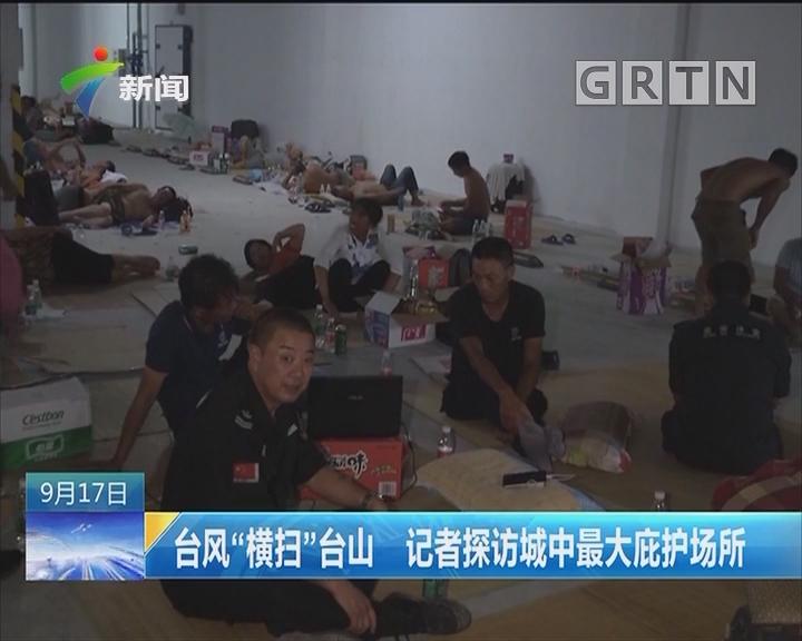 """台风""""横扫""""台山 记者探访城中最大庇护场所"""