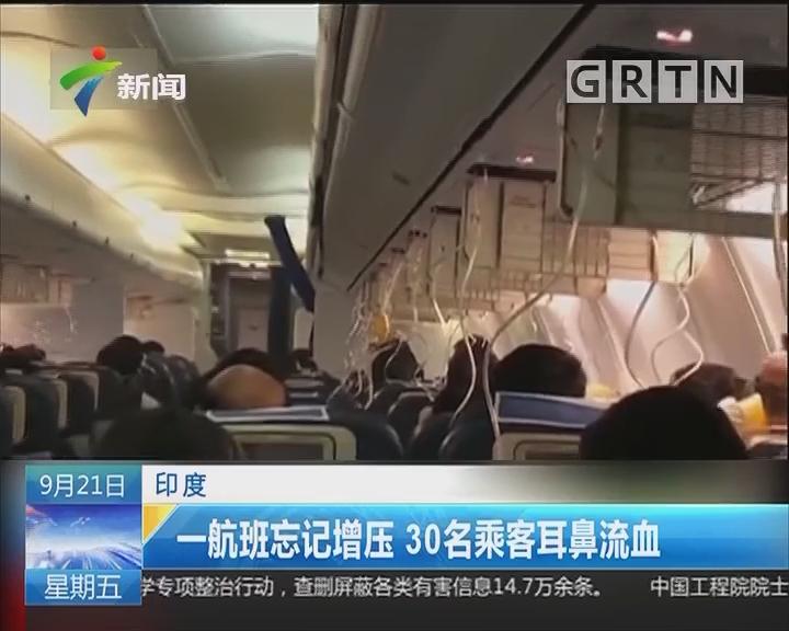 印度:一航班忘记增压 30名乘客耳鼻流血