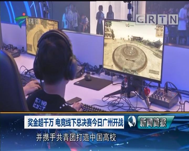 奖金超千万 电竞线下总决赛今日广州开战