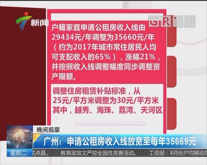 广州:申请公租房收入线放宽至每年35669元
