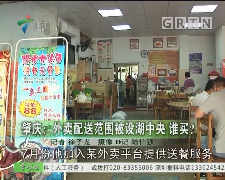肇庆:外卖配送范围被设湖中央 谁买?