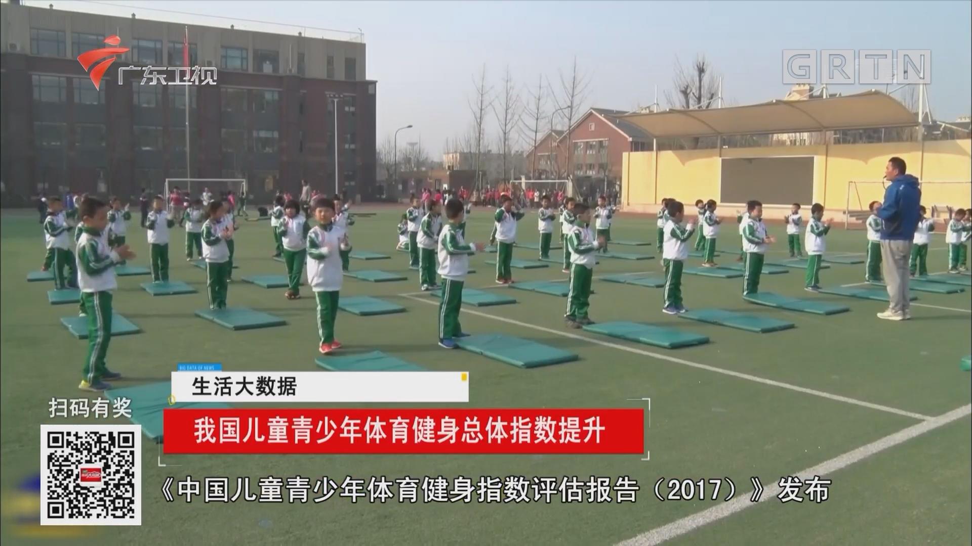 我国儿童青少年体育健身总体指数提升