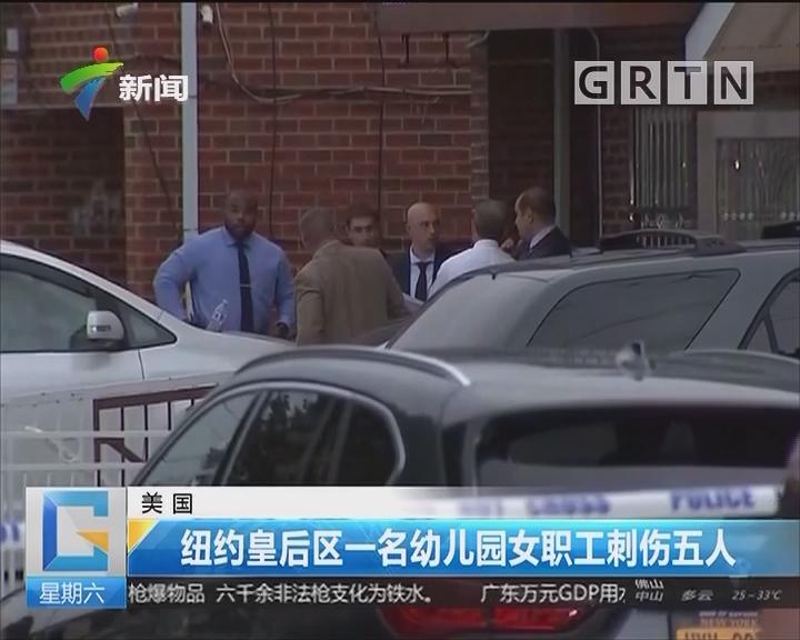 美国:纽约皇后区一名幼儿园女职工刺伤五人