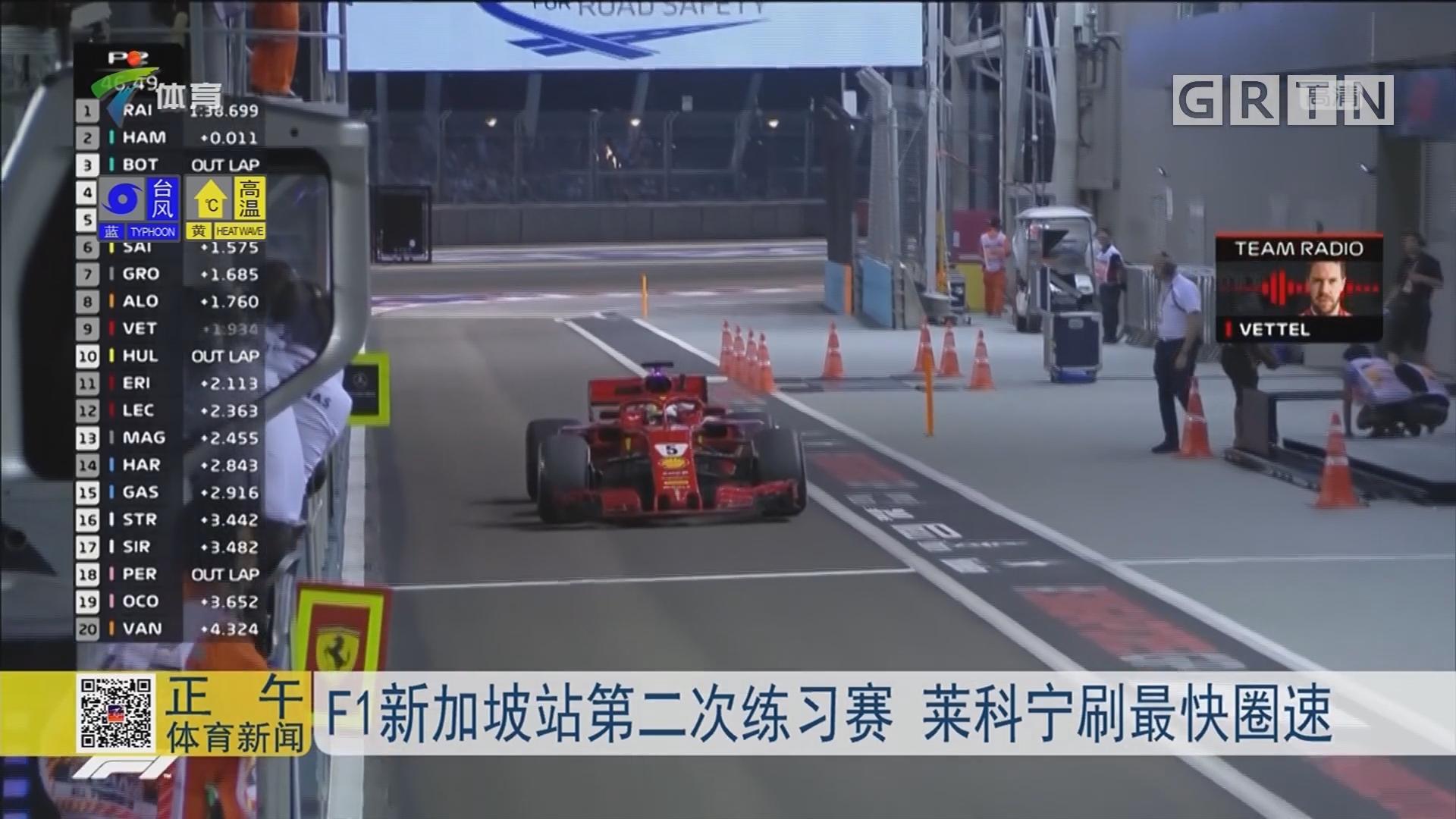 F1新加坡站第二次练习赛 莱科宁刷最快圈速