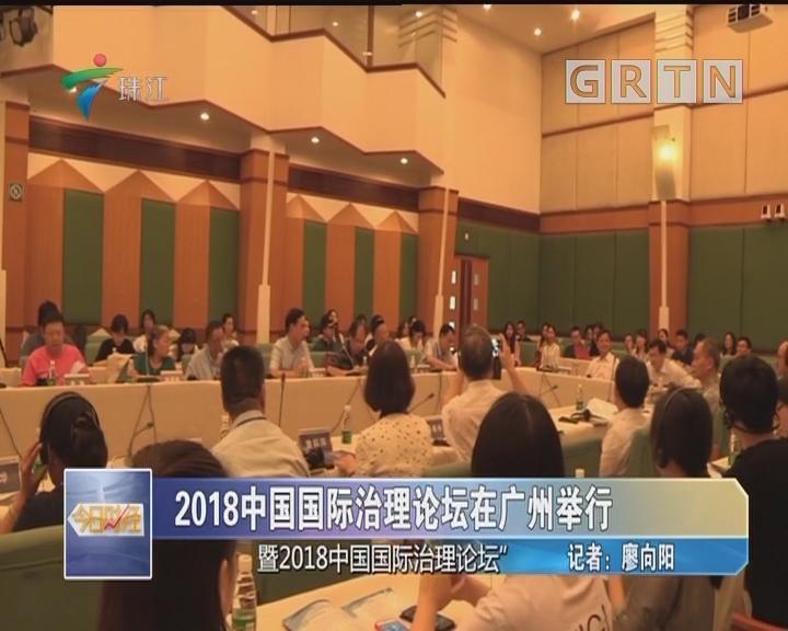 2018中国国际治理论坛在广州举行