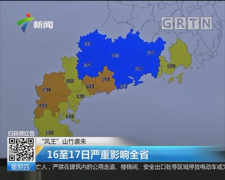 """""""风王""""山竹袭来:16至17日严重影响全省"""