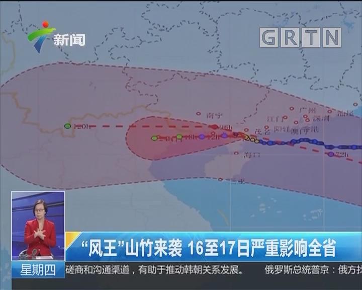 """""""风王""""山竹来袭 16至17日严重影响全省"""