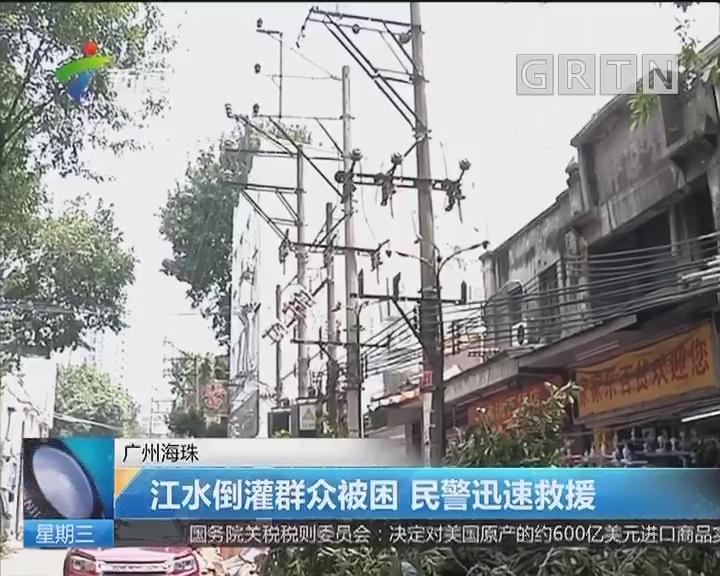 广州海珠:江水倒灌群众被困 民警迅速救援