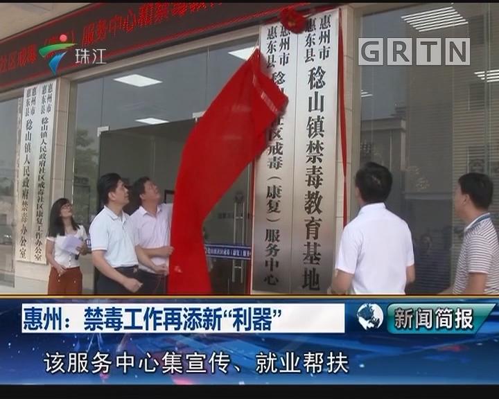 """惠州:禁毒工作再添新""""利器"""""""