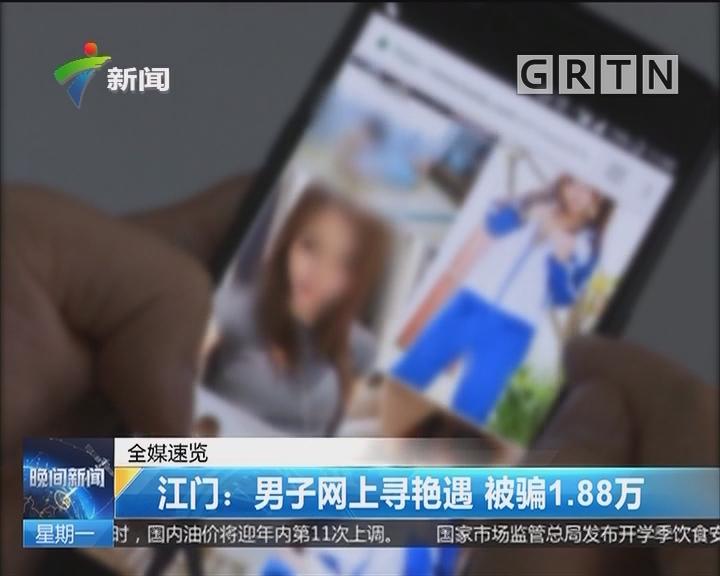 江门:男子网上寻艳遇 被骗1.88万
