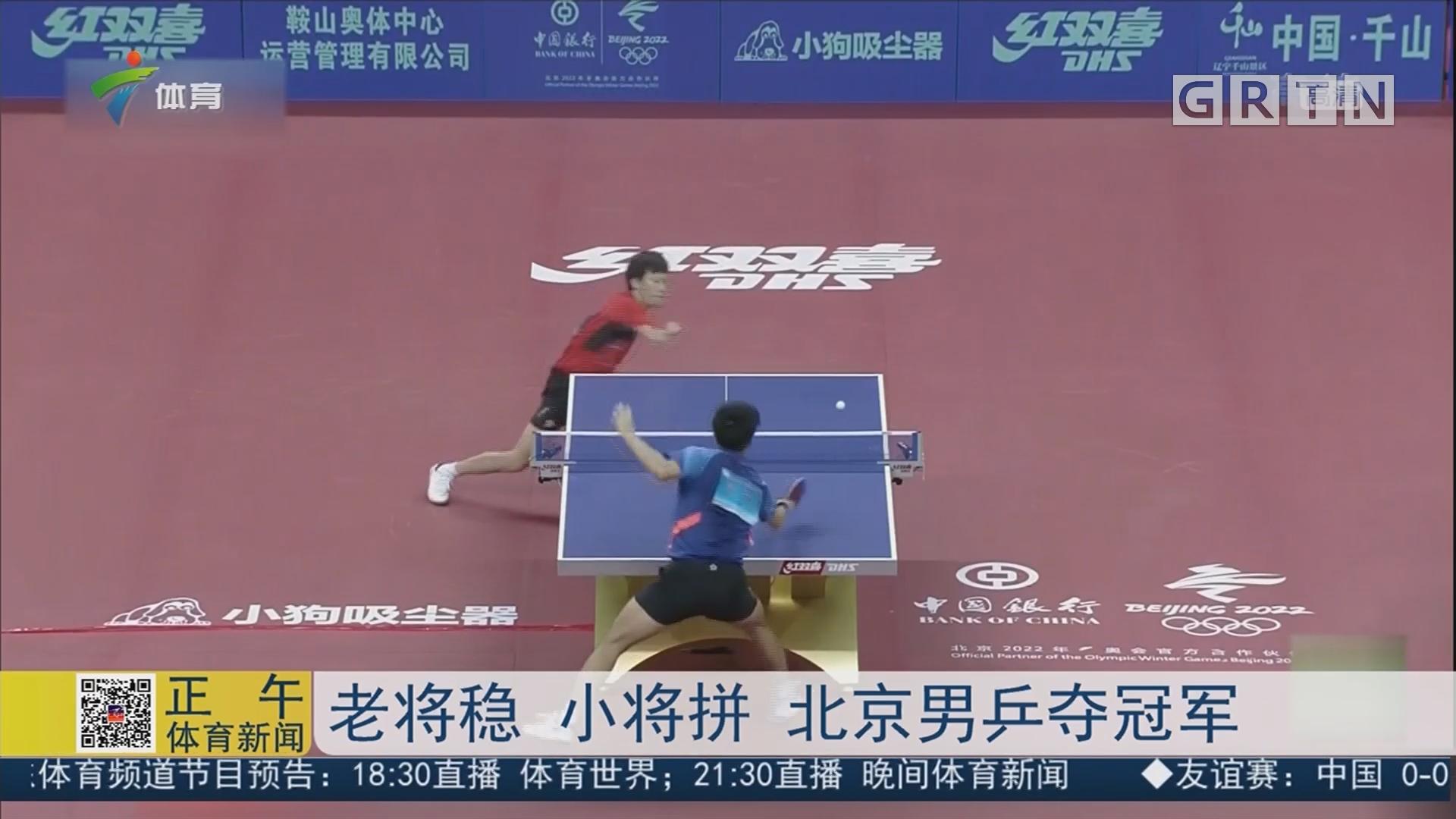 老将稳 小将拼 北京男乒夺冠军