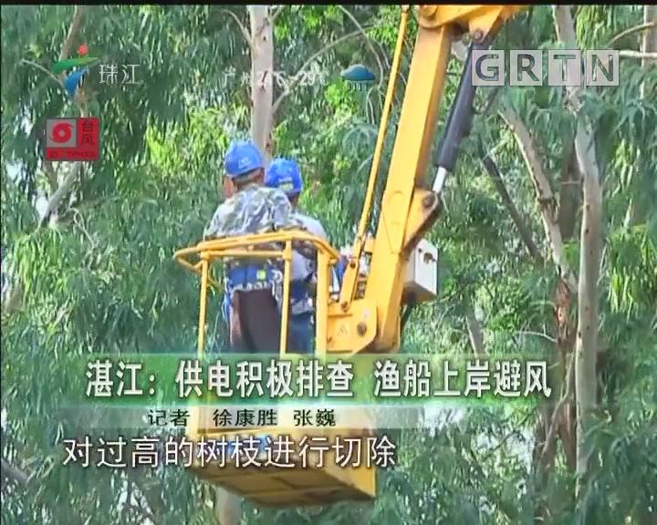 湛江:供电积极排查 渔船上岸避风