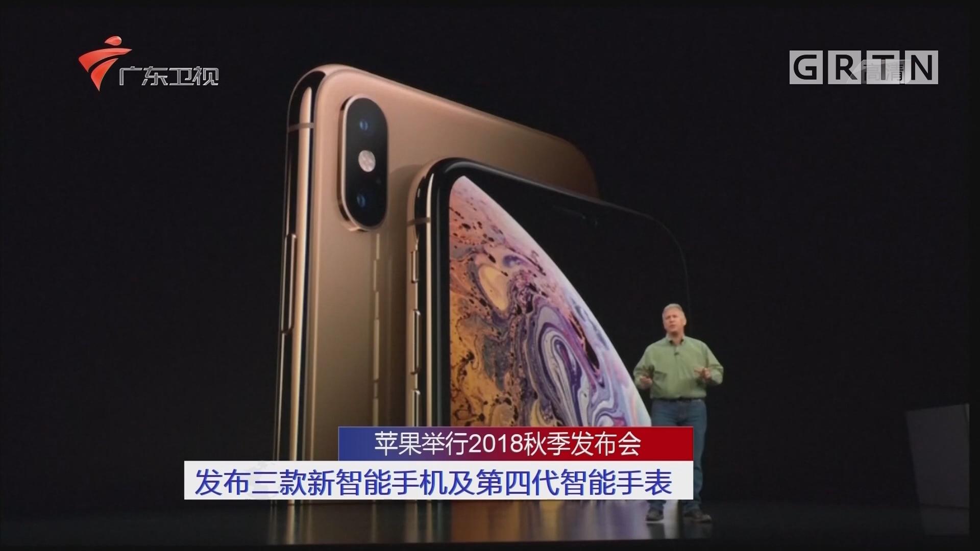 苹果举行2018秋季发布会:发布三款新智能手机及第四代智能手表