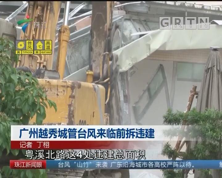 广州越秀城管台风来临前拆违建