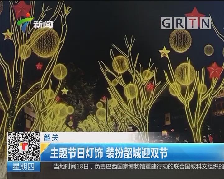 韶关:主题节日灯饰 装扮韶城迎双节