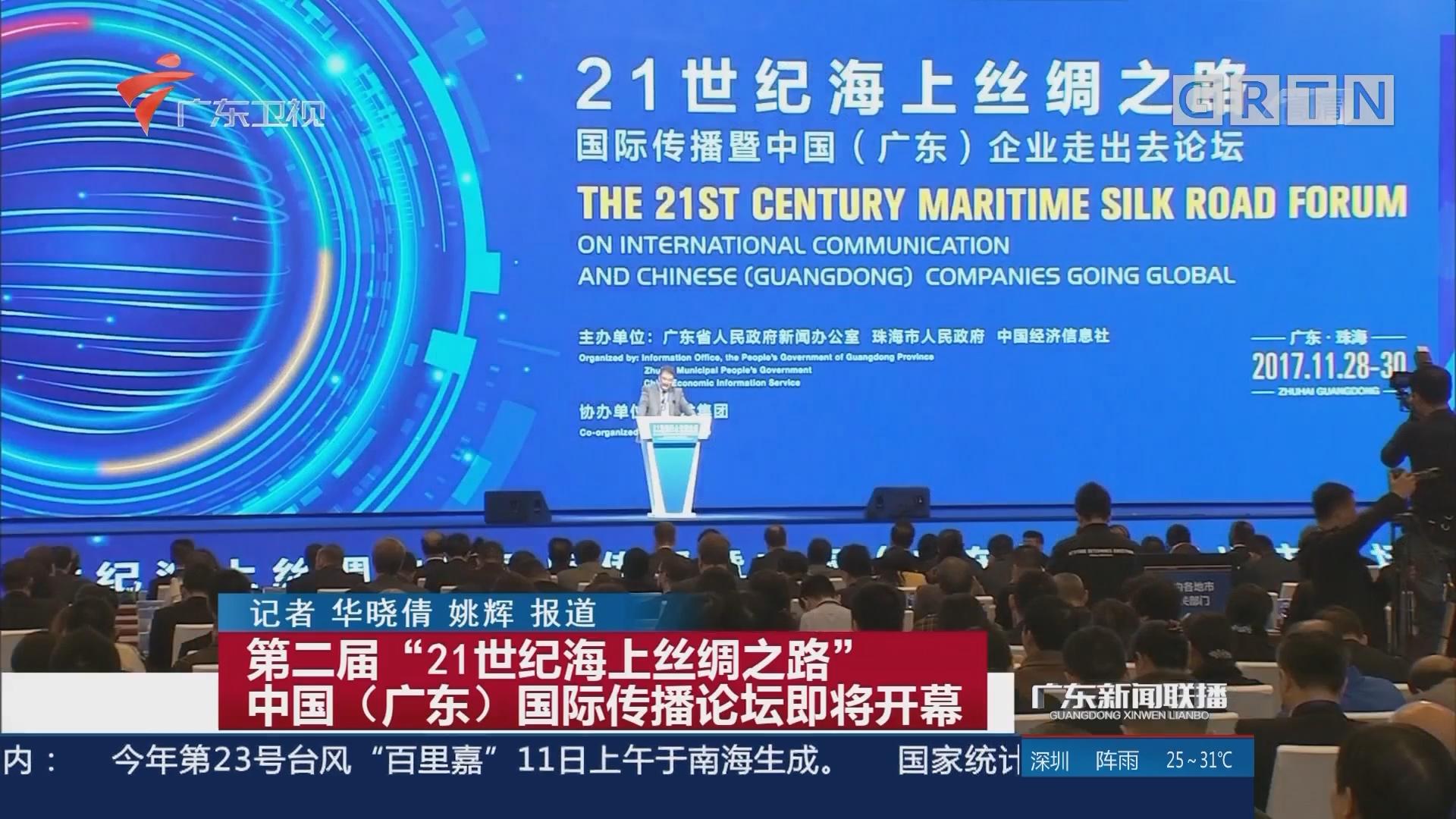 """第二届""""21世纪海上丝绸之路""""中国(广东)国际传播论坛即将开幕"""