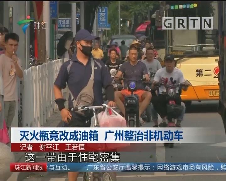 灭火瓶竟改成油箱 广州整治非机动车