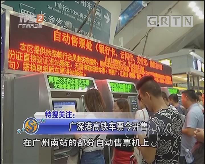 广深港高铁车票今开售