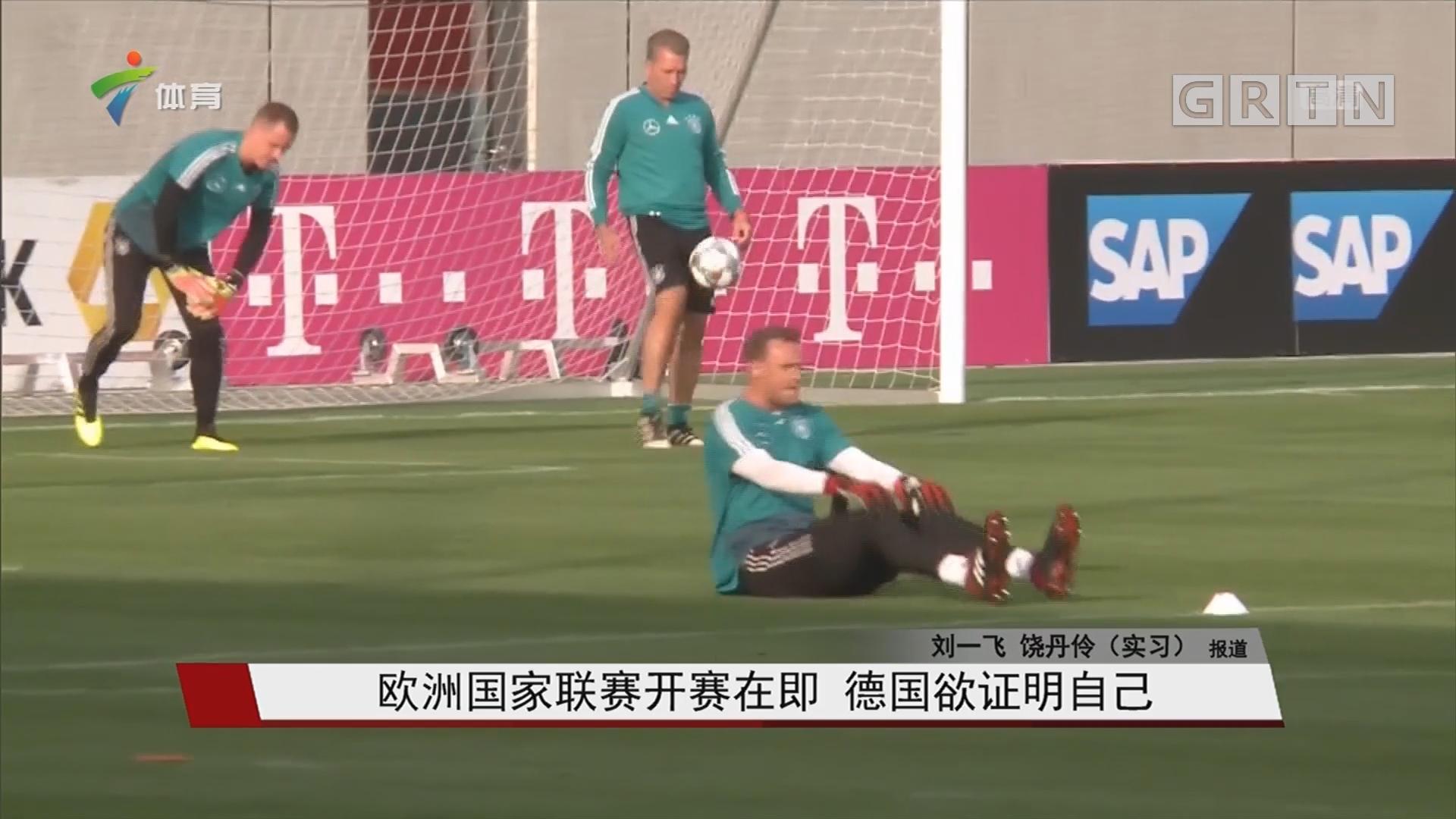 欧洲国家联赛开赛在即 德国欲证明自己