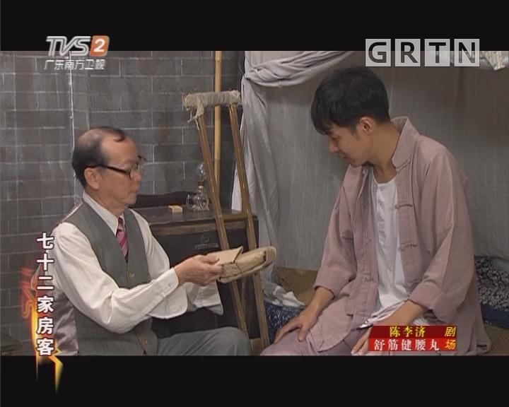 [2018-09-09]七十二家房客:义之道(上)