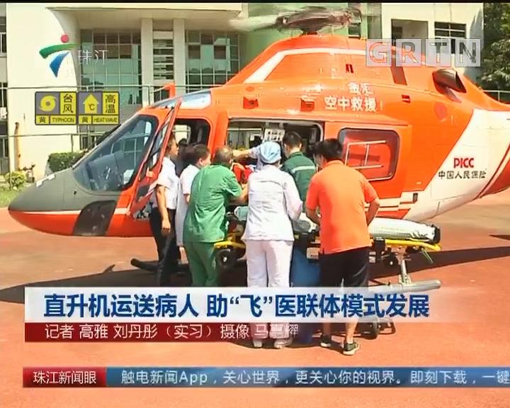"""直升机运送病人 助""""飞""""医联体模式发展"""