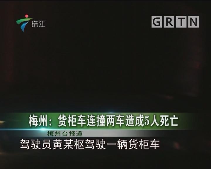 梅州:货柜车连撞两车造成5人死亡