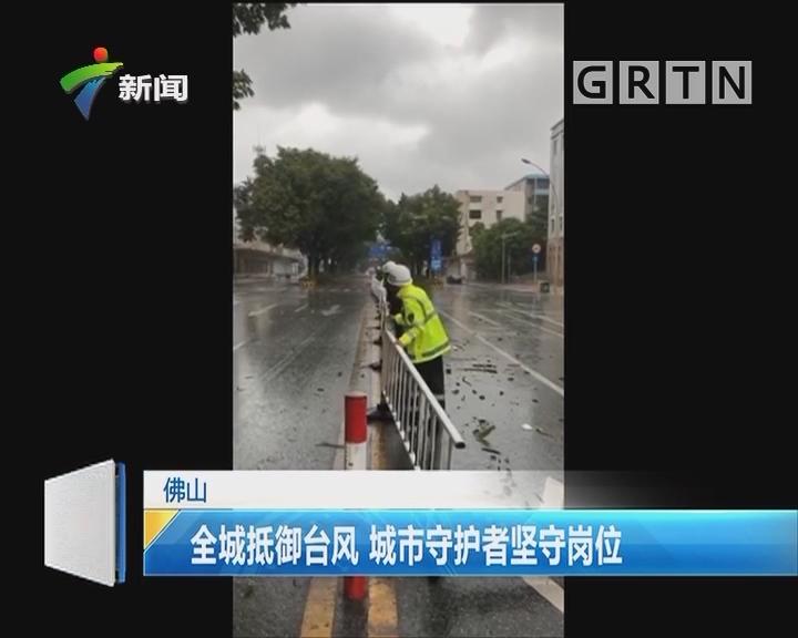 佛山:全城抵御台风 城市守护者坚守岗位