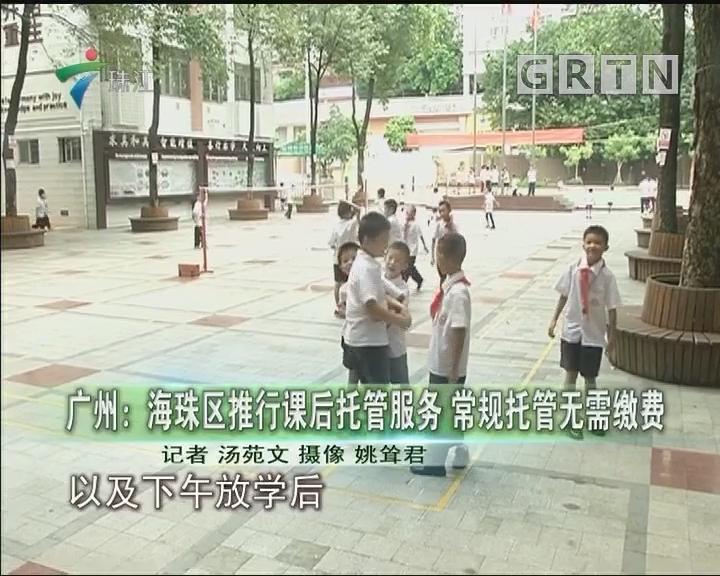 广州:海珠区推行课后托管服务 常规托管无需缴费