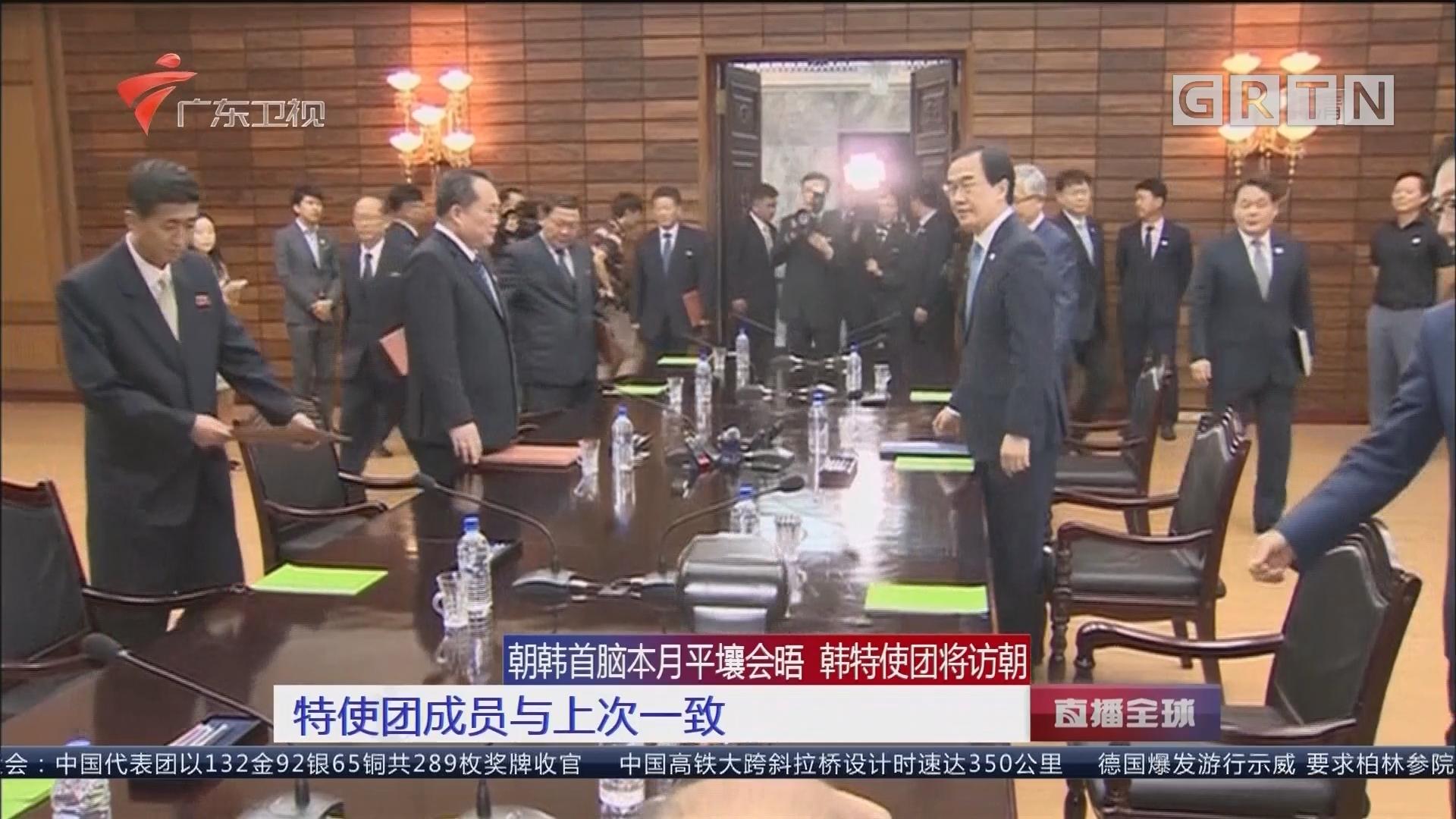 朝韩首脑本月平壤会晤 韩特使团将访朝 特使团成员与上次一致