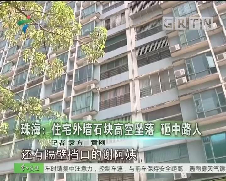 珠海:住宅外墙石块高空坠落 砸中路人