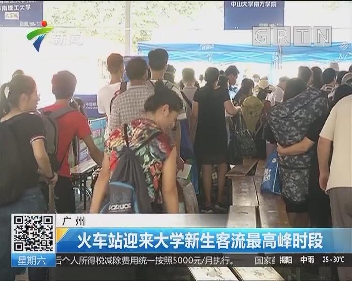 广州:火车站迎来大学新生客流最高峰时段