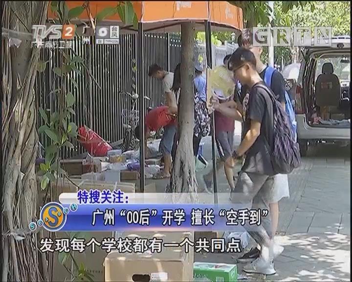 """广州""""00后""""开学 擅长""""空手到"""""""