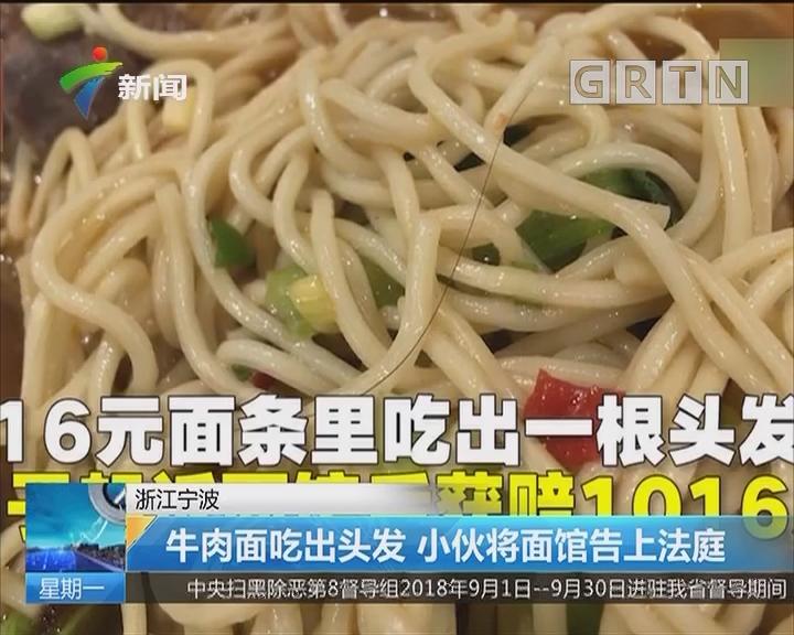 浙江宁波:牛肉面吃出头发 小伙将面馆告上法庭