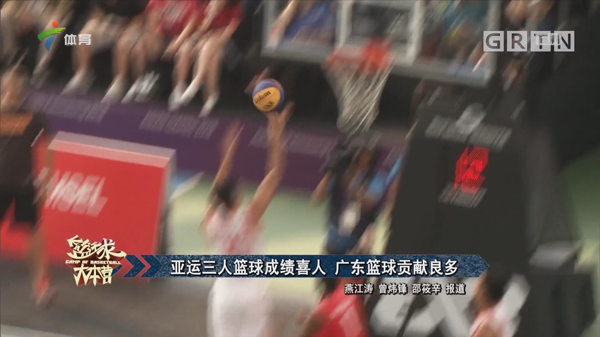 亚运三人篮球成绩喜人 广东篮球贡献良多