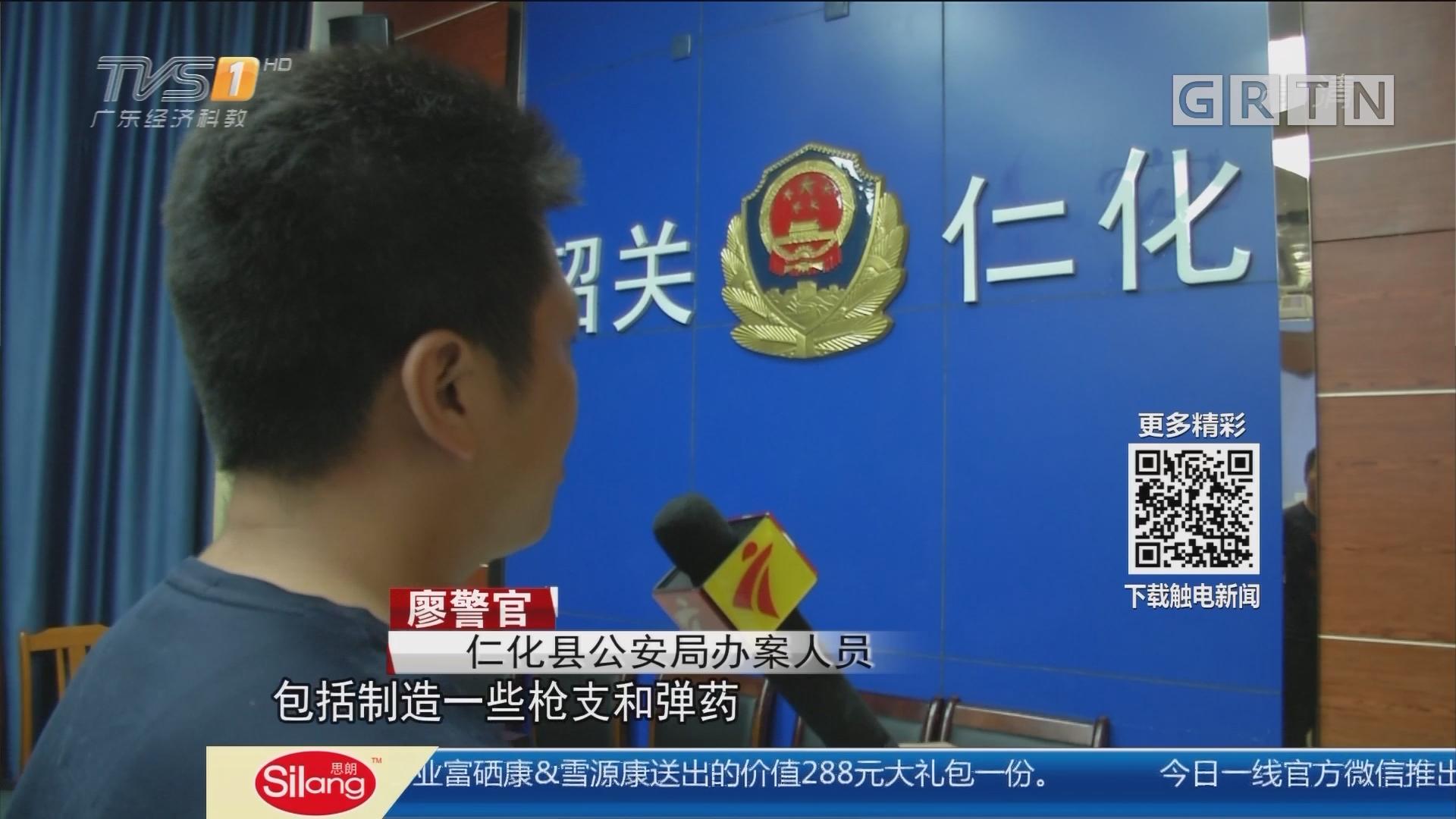 韶关:警方破获多宗网络贩枪案 缴获一批真枪实弹