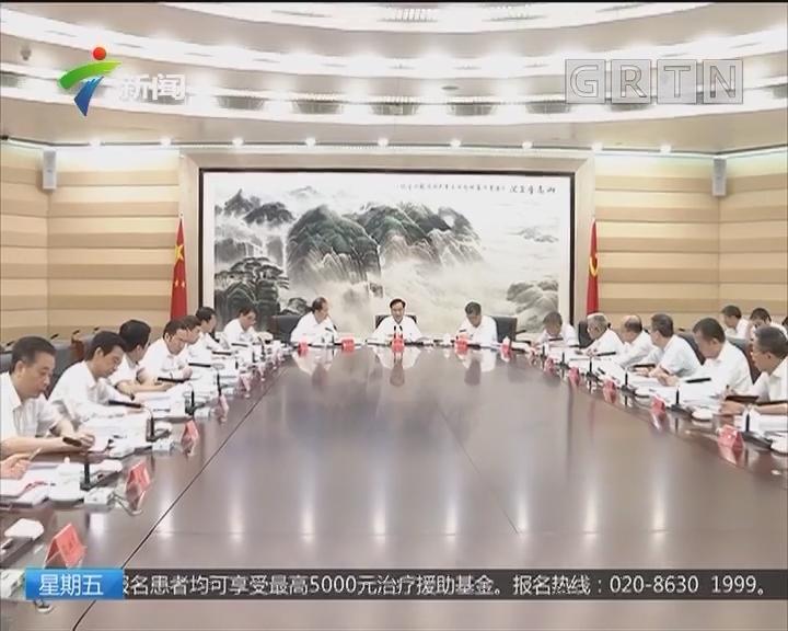省全面推行河长制工作领导小组召开第一次会议 李希主持会议 马兴瑞出席