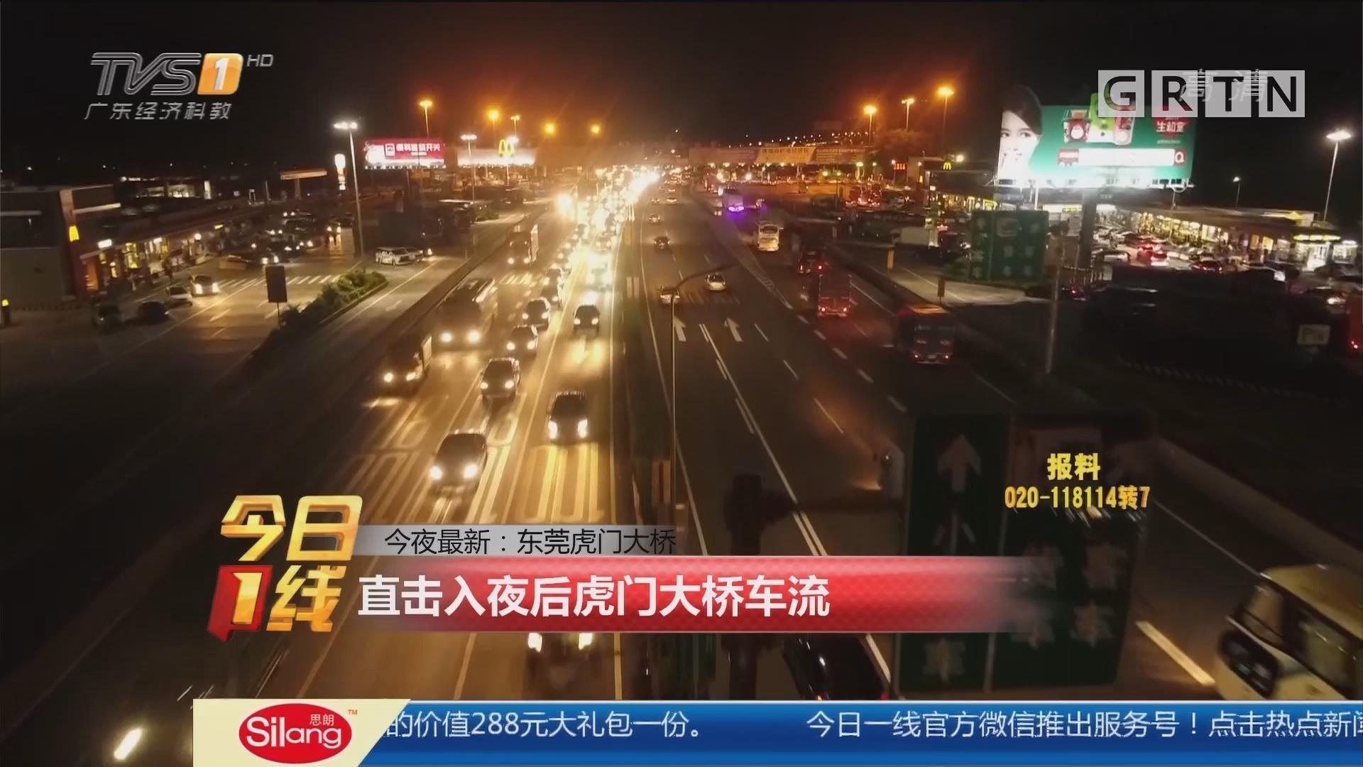 今夜最新:东莞虎门大桥 直击入夜后虎门大桥车流