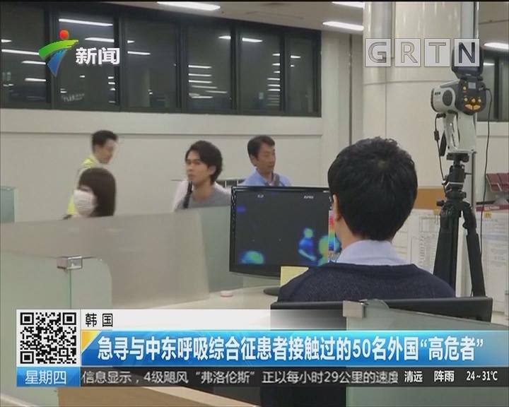 """韩国:急寻与中东呼吸综合征患者接触过的50名外国""""高危者"""""""
