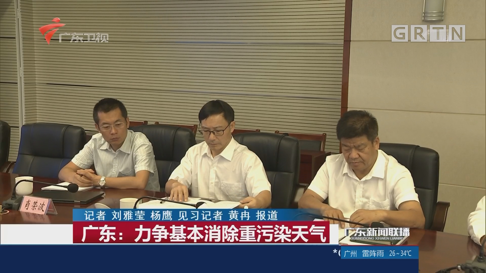 广东:力争基本消除重污染天气