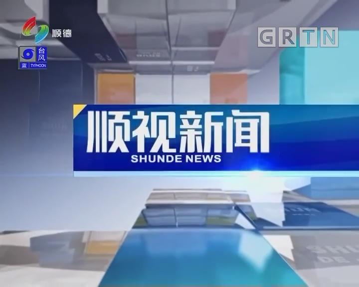 [2018-09-12]顺视新闻:郭文海:顺德要对标昆山先进经验 实现高质量发展