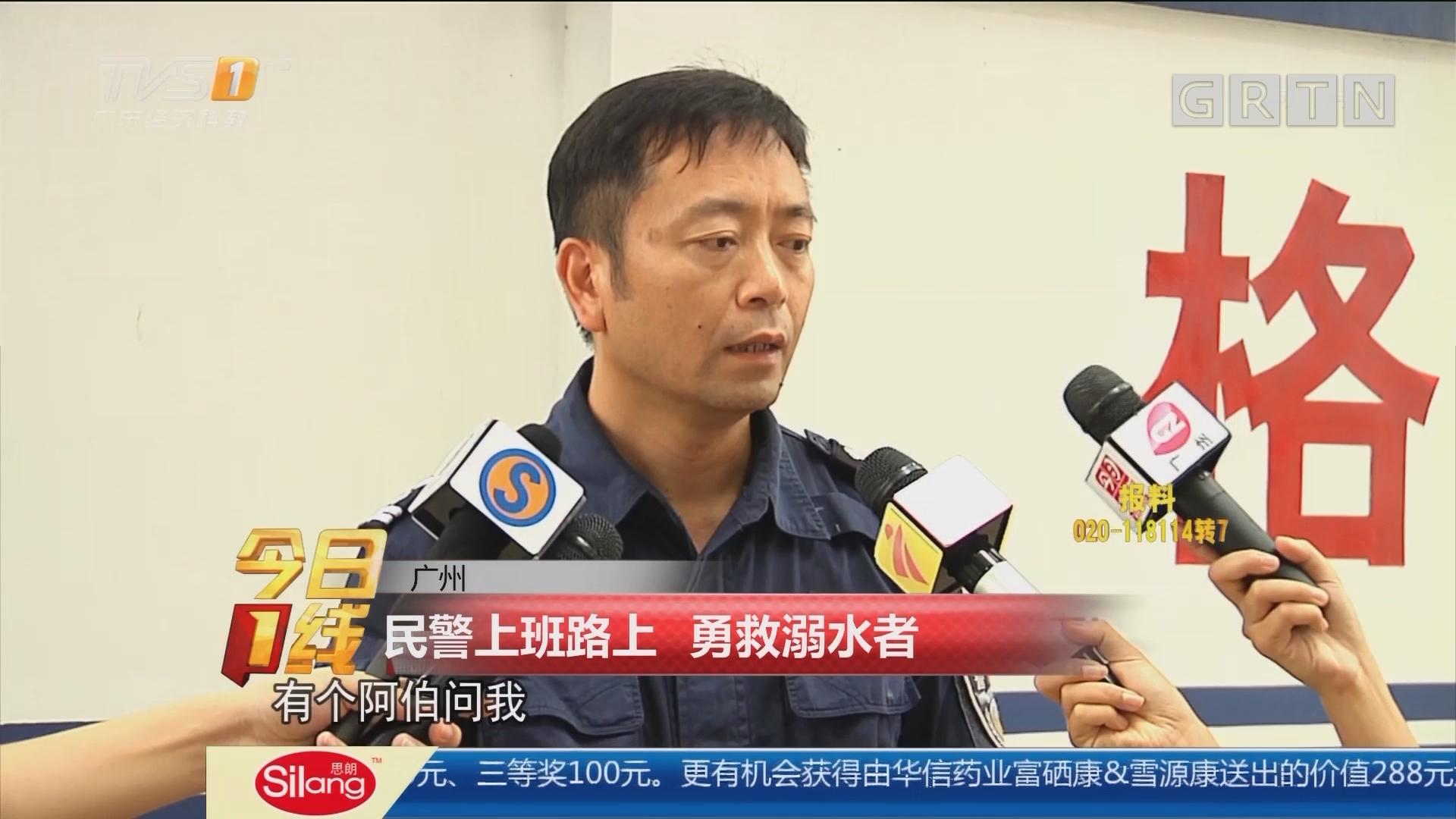 广州:民警上班路上 勇救溺水者