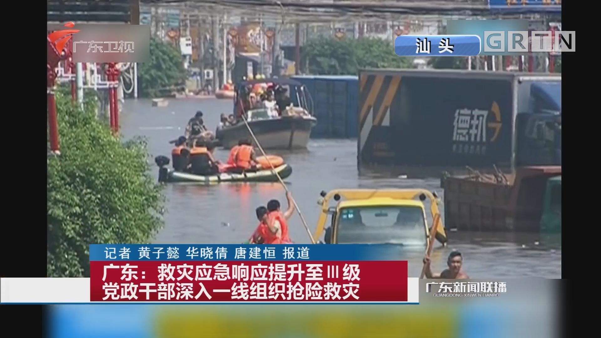 广东:救灾应急响应提升至III级 党政干部深入一线组织抢险救灾